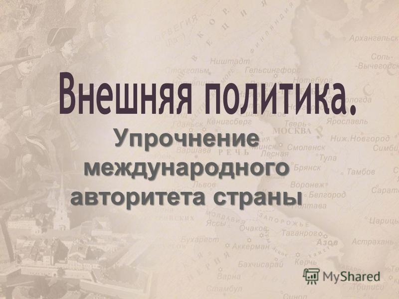 Упрочнение международного авторитета страны