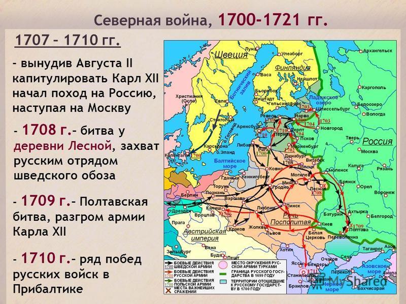 Северная война, 1700-1721 гг. 1707 – 1710 гг. - вынудив Августа II капитулировать Карл XII начал поход на Россию, наступая на Москву - 1708 г. – битва у деревни Лесной, захват русским отрядом шведского обоза - 1709 г. – Полтавская битва, разгром арми