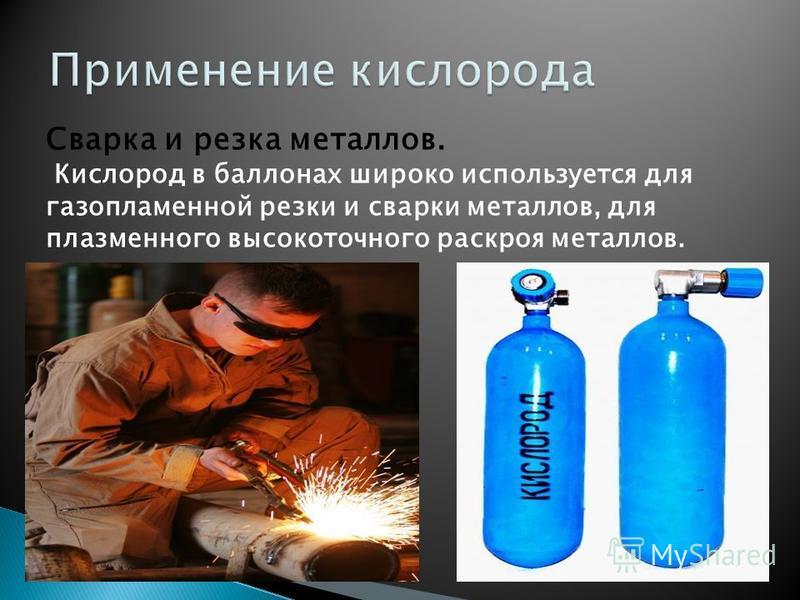 Сварка и резка металлов. Кислород в баллонах широко используется для газопламенной резки и сварки металлов, для плазменного высокоточного раскроя металлов.