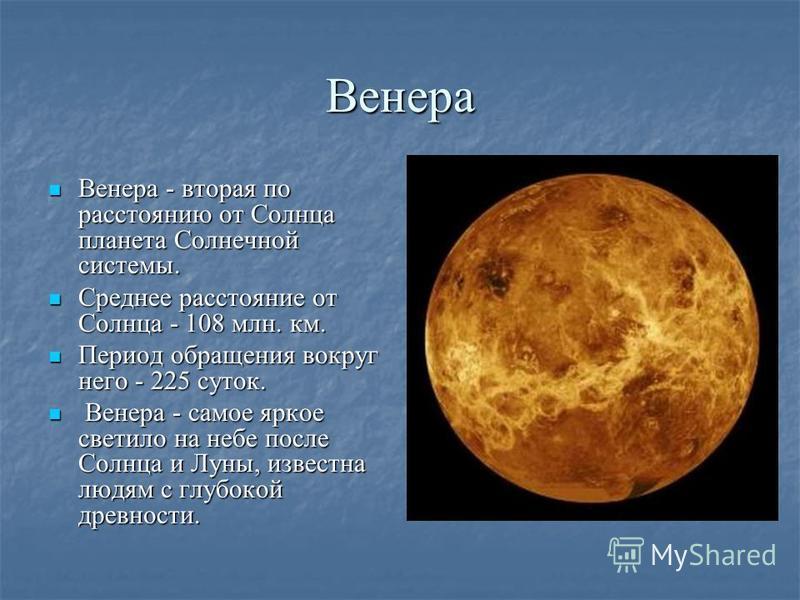 Венера Венера - вторая по расстоянию от Солнца планета Солнечной системы. Венера - вторая по расстоянию от Солнца планета Солнечной системы. Среднее расстояние от Солнца - 108 млн. км. Среднее расстояние от Солнца - 108 млн. км. Период обращения вокр