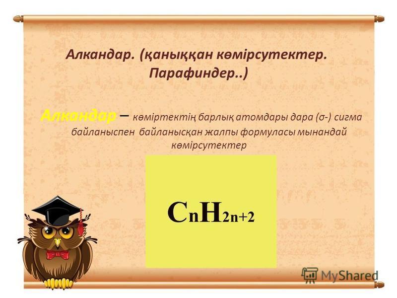Алкандар. (қаныққан көмірсутектер. Парафиндер..) Алкандар – көміртектің барлық атомдары дара (σ-) сигма байланыспен байланысқан жалпы формуласы мынандай көмірсутектер C n H 2n+2