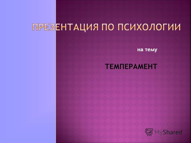 на тему ТЕМПЕРАМЕНТ