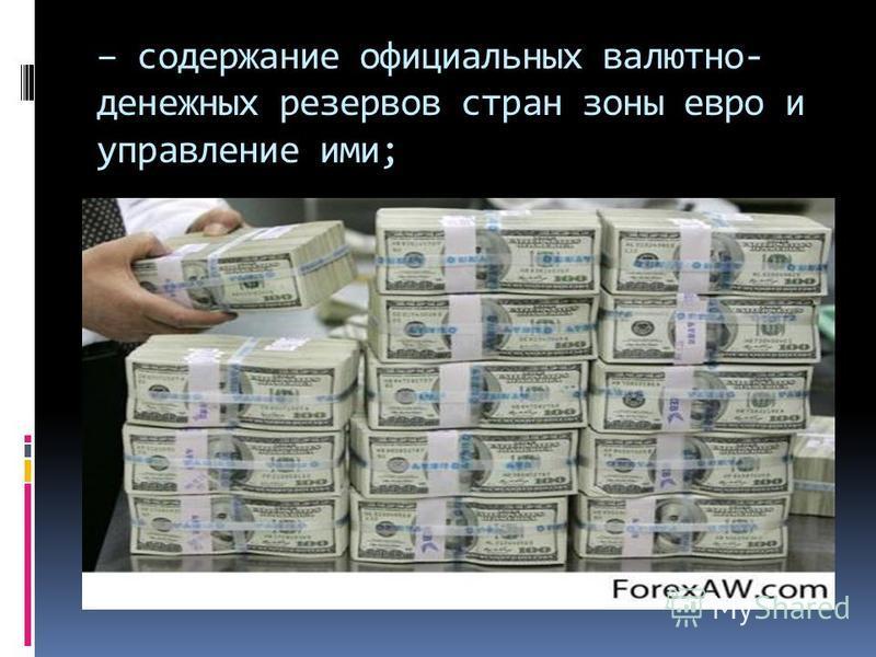 – содержание официальных валютно- денежных резервов стран зоны евро и управление ими;
