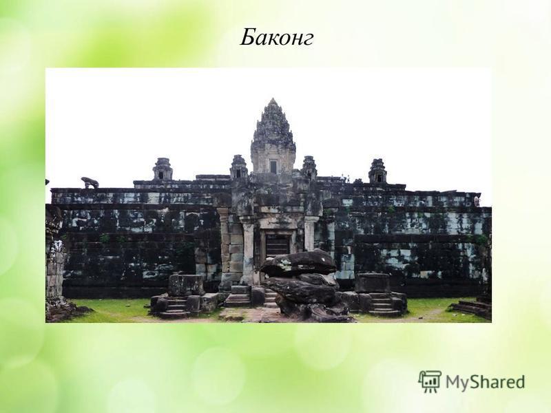 Баконг