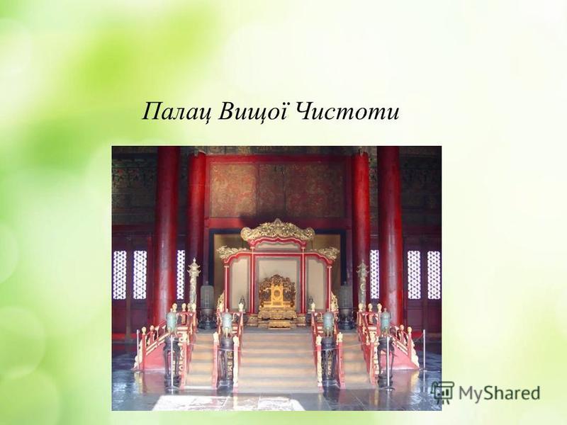 Палац Вищої Чистоти