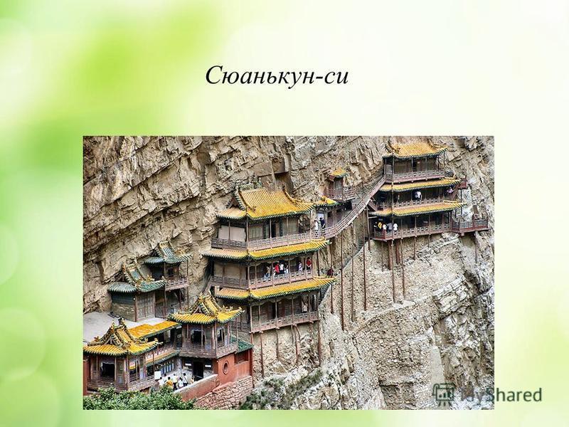 Сюанькун-си