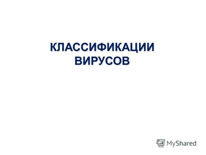 КЛАССИФИКАЦИИВИРУСОВ