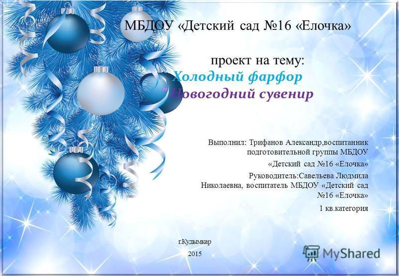 МБДОУ «Детский сад 16 «Елочка» проект на тему: Холодный фарфор