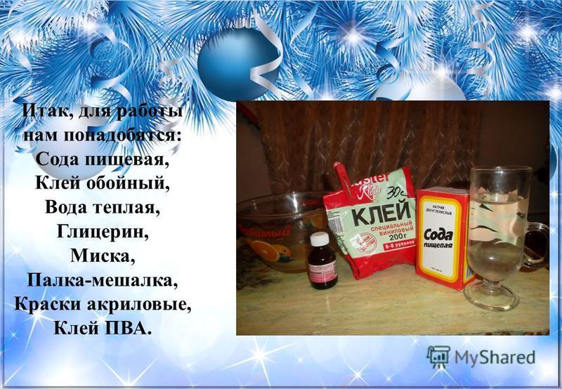 Итак, для работы нам понадобятся: Сода пищевая, Клей обойный, Вода теплая, Глицерин, Миска, Палка-мешалка, Краски акриловые, Клей ПВА.