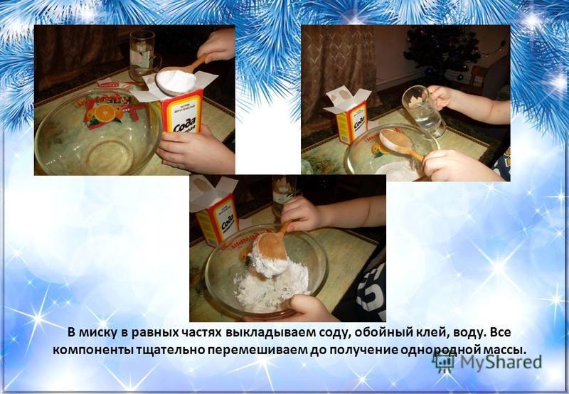 В миску в равных частях выкладываем соду, обойный клей, воду. Все компоненты тщательно перемешиваем до получение однородной массы.