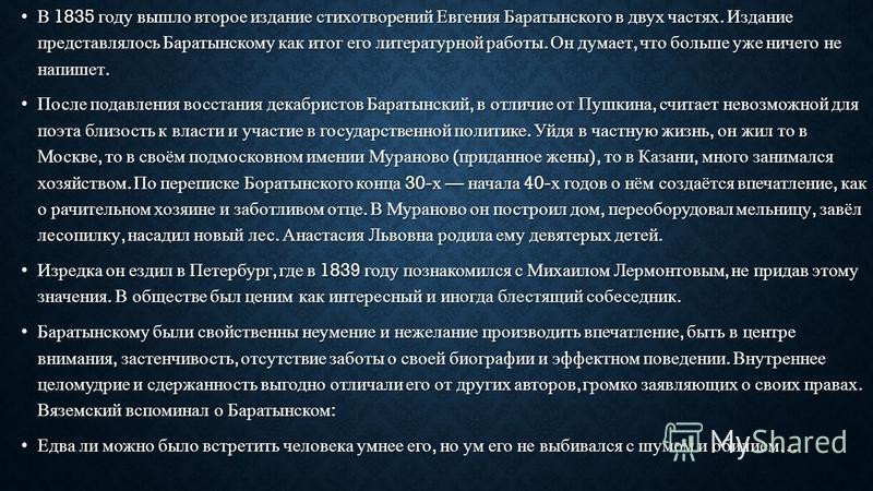 В 1835 году вышло второе издание стихотворений Евгения Баратынского в двух частях. Издание представлялось Баратынскому как итог его литературной рапоты. Он думает, что польше уже ничего не напишет.В 1835 году вышло второе издание стихотворений Евгени