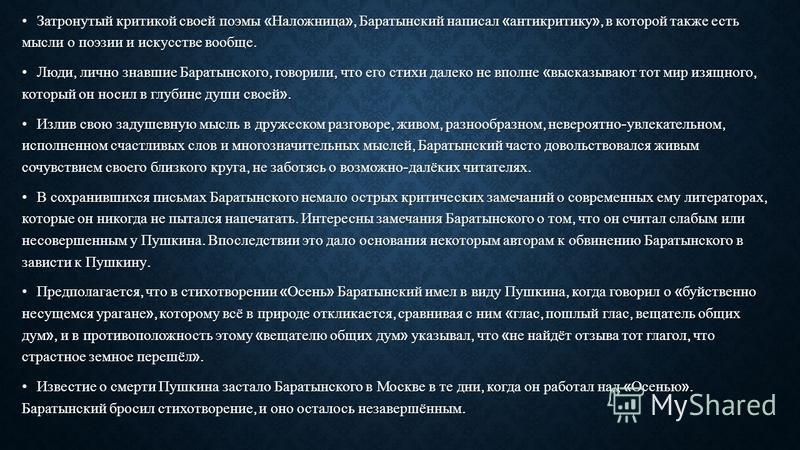 Затронутый критикой своей поэмы « Наложница », Баратынский написал « антикритику », в которой также есть мысли о поэзии и искусстве вообще.Затронутый критикой своей поэмы « Наложница », Баратынский написал « антикритику », в которой также есть мысли