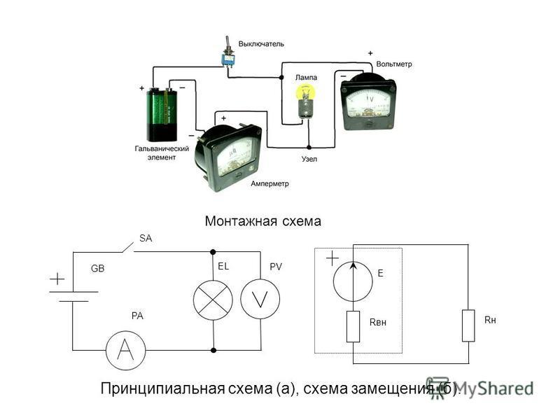 Принципиальная схема (а), схема замещения (б). GB PA PV EL E Rвн RнRн SA Монтажная схема
