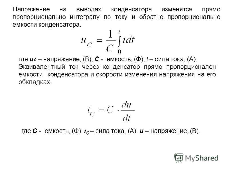 где u С – напряжение, (В); С - емкость, (Ф); i – сила тока, (А). Эквивалентный ток через конденсатор прямо пропорционален емкости конденсатора и скорости изменения напряжения на его обкладках. где С - емкость, (Ф); i С – сила тока, (А). u – напряжени