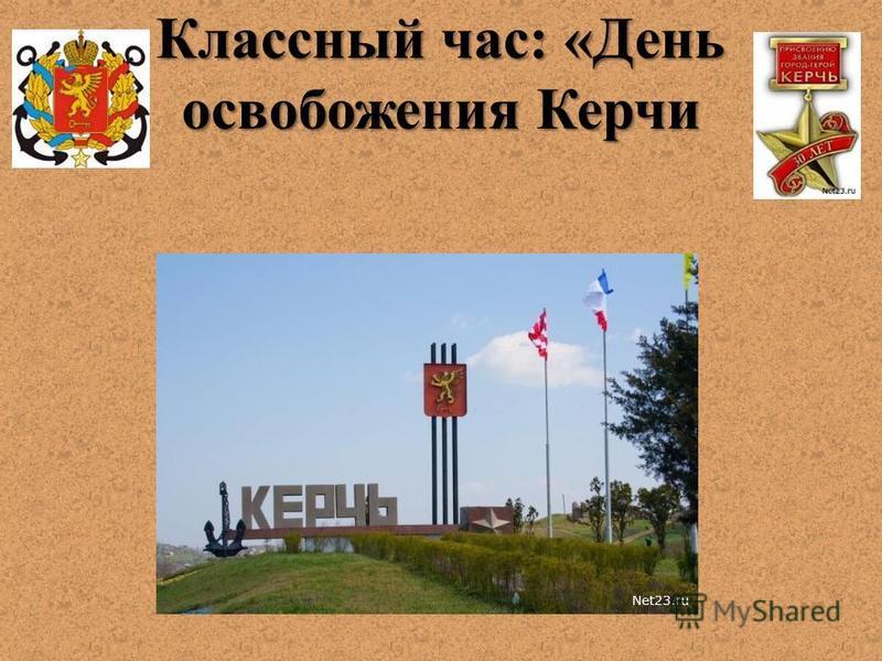 Классный час: «День освобождения Керчи