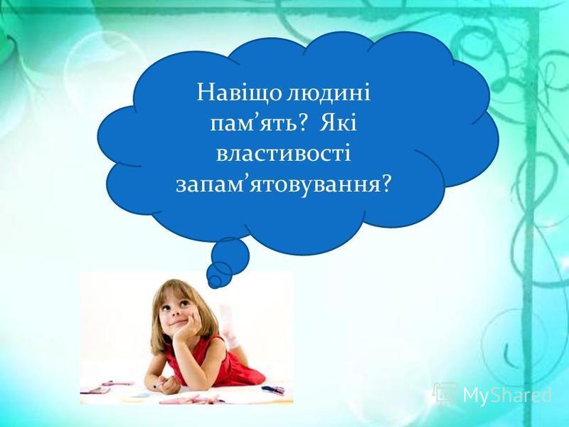 Навіщо людині память? Які властивості запамятовування?