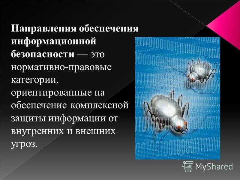 Направления обеспечения информационной безопасности это нормативно-правовые категории, ориентированные на обеспечение комплексной защиты информации от внутренних и внешних угроз.