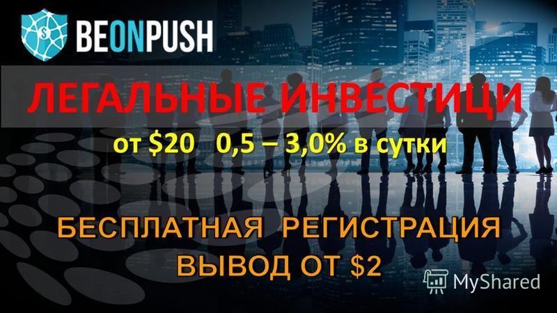 БИНАР ЛИНЕЙНЫЙ МАРКЕТИНГ и ЛЕГАЛЬНЫЕ ИНВЕСТИЦИ от $20 0,5 – 3,0% в сутки