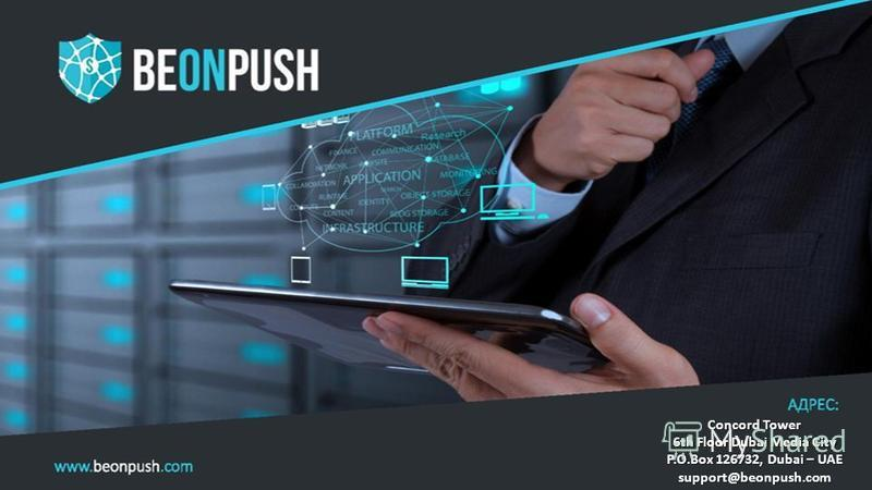 Личные приглашенные ( ЛИНЕЙНЫЙ МАРКЕТИНГ) и Построение структуры (БИНАР) Concord Tower 6th Floor Dubai Media City P.O.Box 126732, Dubai – UAE support@beonpush.com