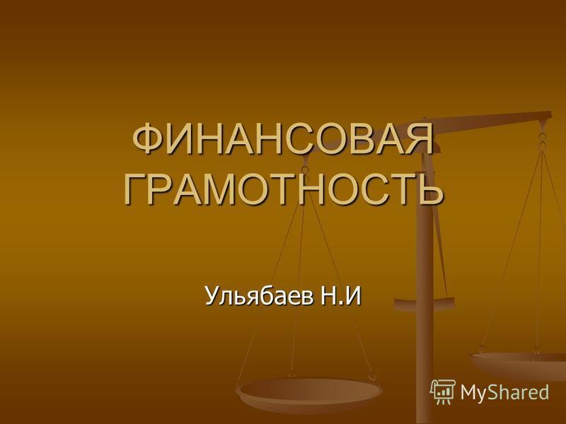 ФИНАНСОВАЯ ГРАМОТНОСТЬ Ульябаев Н.И