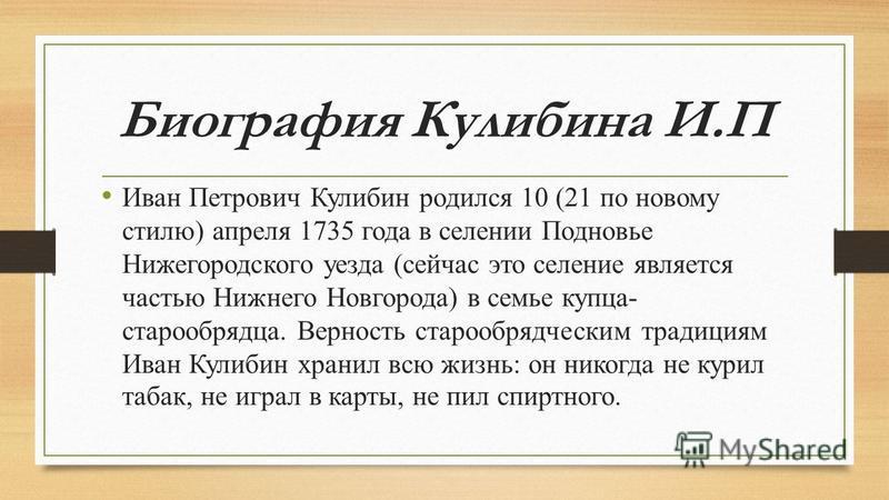 Кулибин Иван Петрович 1735-1818