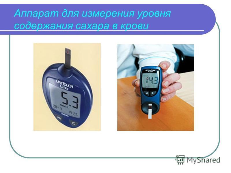 Аппарат для измерения уровня содержания сахара в крови