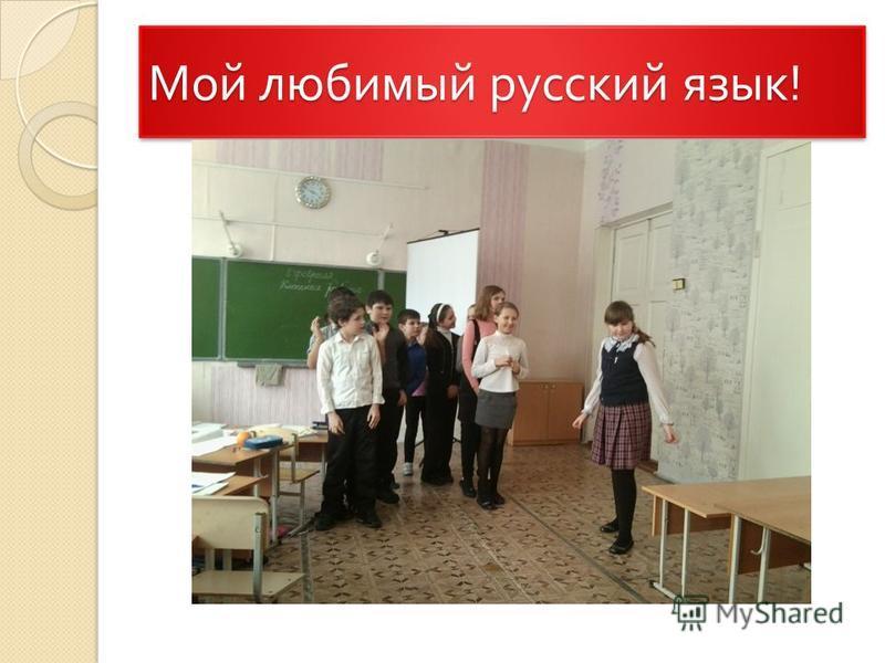 Мой любимый русский язык !