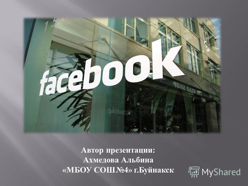 Автор презентации : Ахмедова Альбина « МБОУ СОШ 4» г. Буйнакск