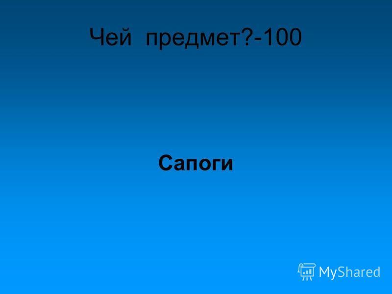 Чей предмет?-100 Сапоги