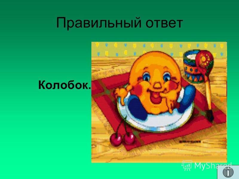 Правильный ответ Колобок.