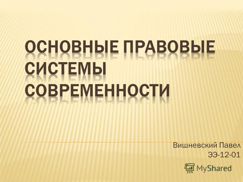 Вишневский Павел ЭЭ-12-01