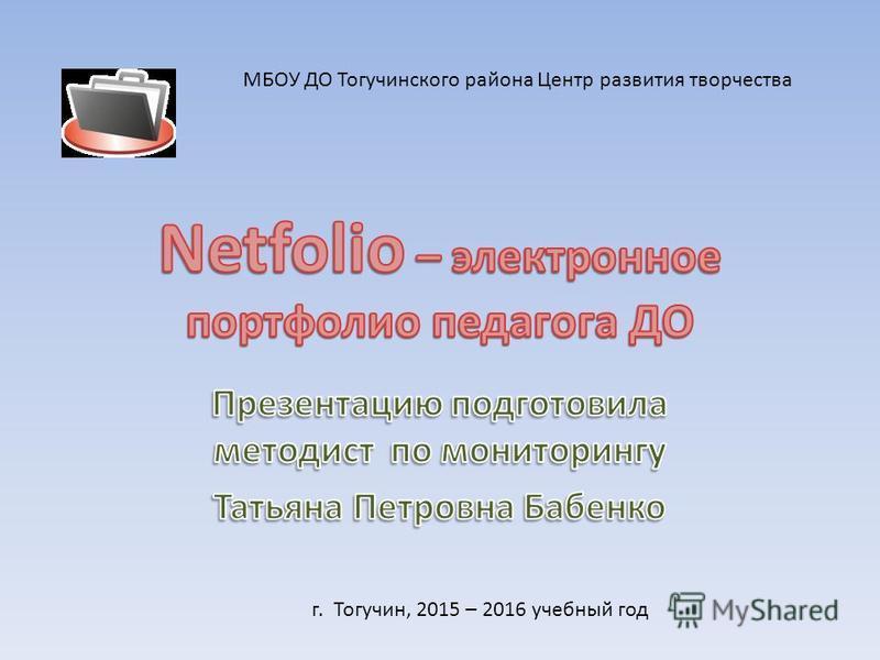 МБОУ ДО Тогучинского района Центр развития творчества г. Тогучин, 2015 – 2016 учебный год