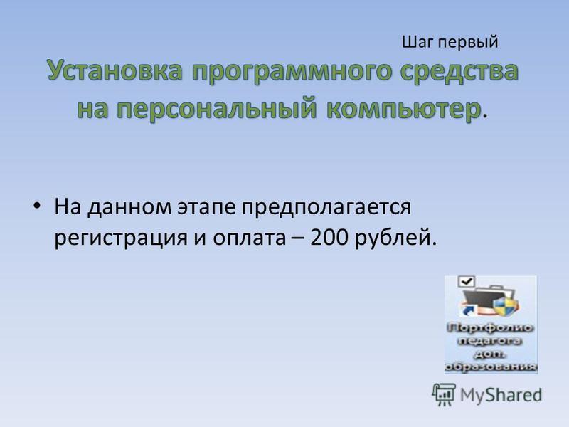На данном этапе предполагается регистрация и оплата – 200 рублей. Шаг первый