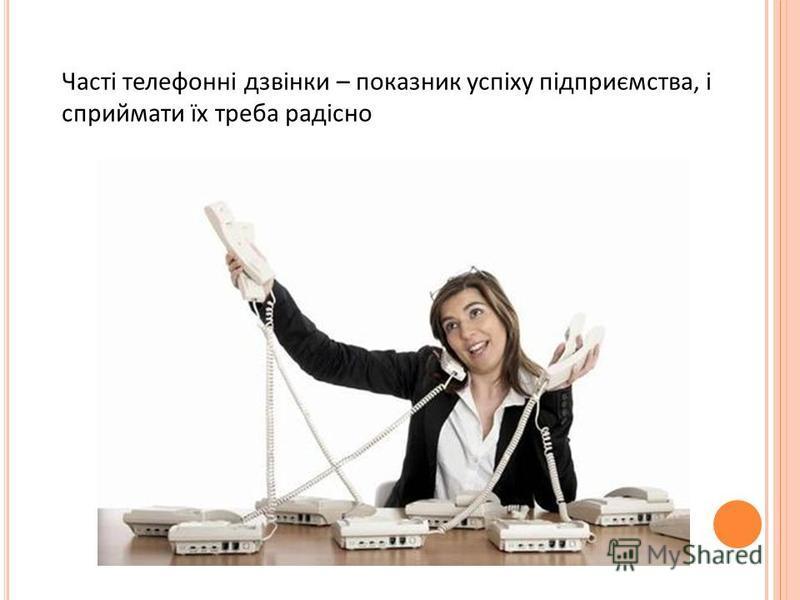 Часті телефонні дзвінки – показник успіху підприємства, і сприймати їх треба радісно