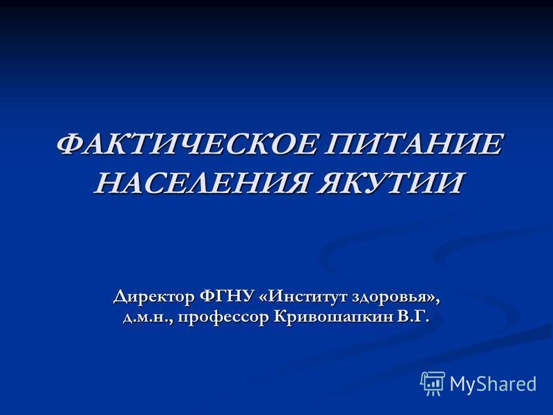 директор институт диетологии и питания в москве