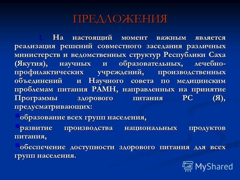 ПРЕДЛОЖЕНИЯ 1. На настоящий момент важным является реализация решений совместного заседания различных министерств и ведомственных структур Республики Саха (Якутия), научных и образовательных, лечебно- профилактических учреждений, производственных объ