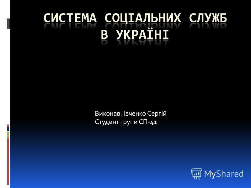 Виконав: Івченко Сергій Студент групи СП-41