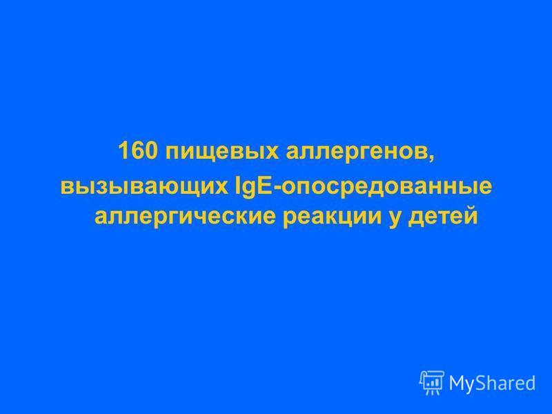 160 пищевых аллергенов, вызывающих IgE-опосредованные аллергические реакции у детей