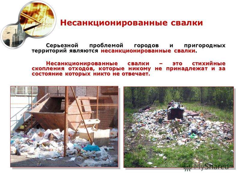 Несанкционированные свалки несанкционированные свалки. Серьезной проблемой городов и пригородных территорий являются несанкционированные свалки. Несанкционированные свалки – это стихийные скопления отходов, которые никому не принадлежат и за состояни