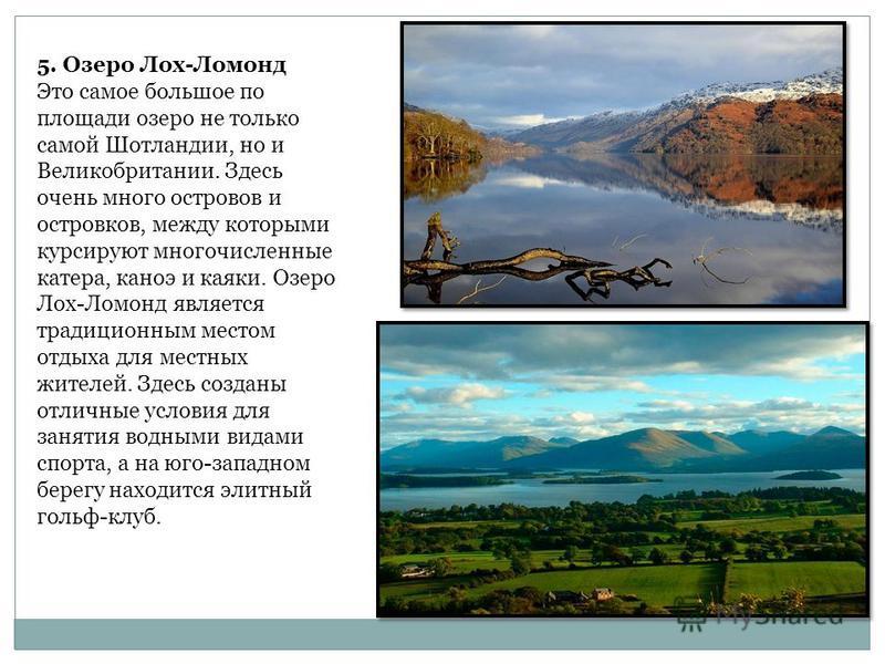 5. Озеро Лох-Ломонд Это самое большое по площади озеро не только самой Шотландии, но и Великобритании. Здесь очень много островов и островков, между которыми курсируют многочисленные катера, каноэ и каяки. Озеро Лох-Ломонд является традиционным место