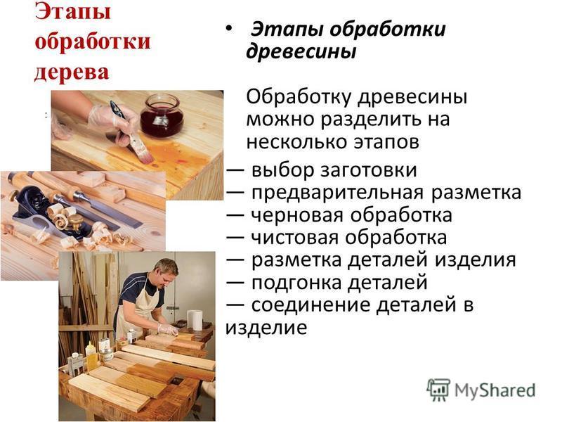 Этапы обработки дерева Этапы обработки древесины Обработку древесины можно разделить на несколько этапов выбор заготовки предварительная разметка черновая обработка чистовая обработка разметка деталей изделия подгонка деталей соединение деталей в изд