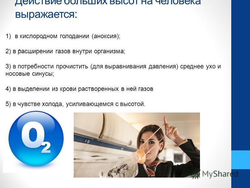 II.ИСПОЛЬЗОВАНИЕ КИСЛОРОДА В ПОЛЕТЕ Кислород необходим для работы двигателя самолета; он необходим также для функционирования человеческого организма.