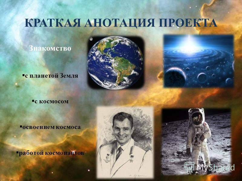 КРАТКАЯ АНОТАЦИЯ ПРОЕКТА Знакомство с планетой Земля с космосом освоением космоса работой космонавтов