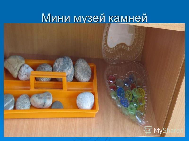 Мини музей камней