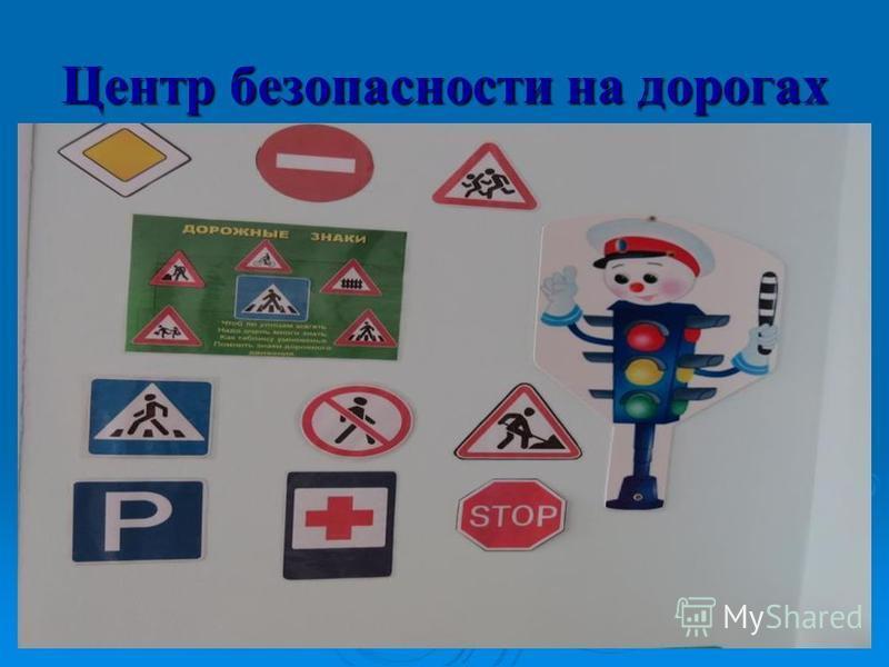 Центр безопасности на дорогах