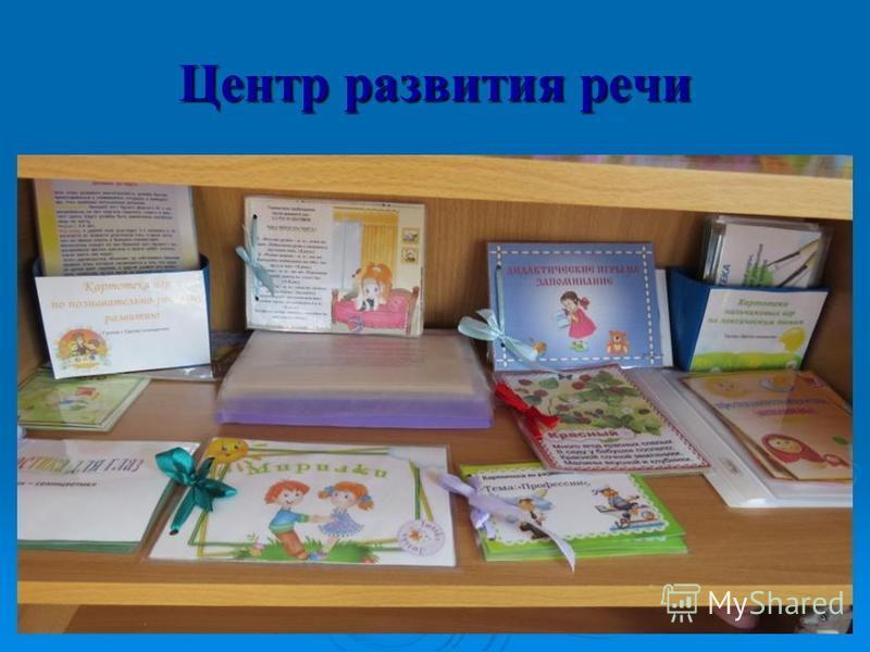Центр развития речи