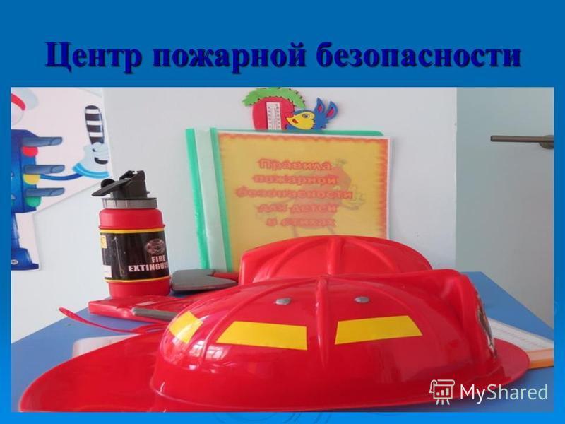 Центр пожарной безопасности