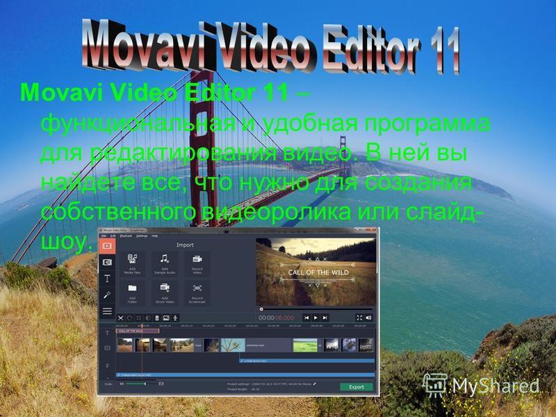 Movavi Video Editor 11 – функциональная и удобная программа для редактирования видео. В ней вы найдете все, что нужно для создания собственного видеоролика или слайд- шоу.