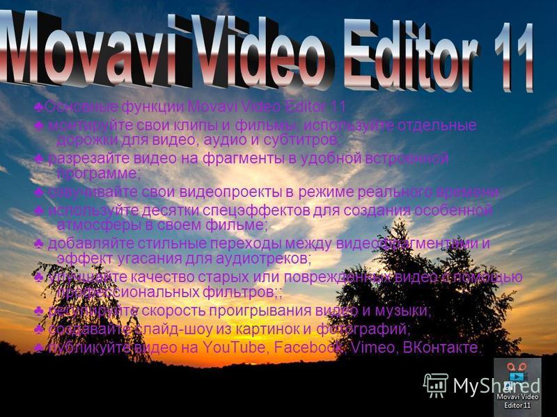 Основные функции Movavi Video Editor 11 монтируйте свои клипы и фильмы, используйте отдельные дорожки для видео, аудио и субтитров; разрезайте видео на фрагменты в удобной встроенной программе; озвучивайте свои видео проекты в режиме реального времен