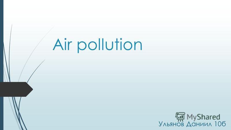 Air pollution Ульянов Даниил 10б